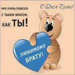Открытка с днем брата скачать бесплатно на сайте otkrytkivsem.ru