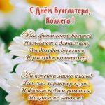 Открытка с днем бухгалтера коллегам скачать бесплатно на сайте otkrytkivsem.ru