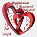 Открытка с днем бумажной свадьбы скачать бесплатно на сайте otkrytkivsem.ru