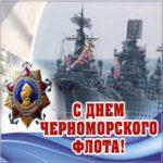 Открытка с днем ЧФ РФ скачать бесплатно на сайте otkrytkivsem.ru