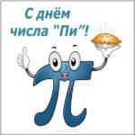Открытка с днем числа пи скачать бесплатно на сайте otkrytkivsem.ru