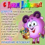 Открытка с днем доброты друзьям скачать бесплатно на сайте otkrytkivsem.ru
