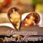Открытка с днем доброты фото скачать бесплатно на сайте otkrytkivsem.ru