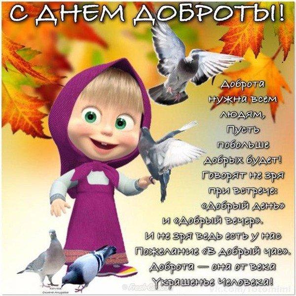 День доброты всемирный открытки, картинки именем
