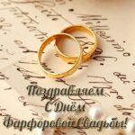 Открытка с днем фарфоровой свадьбы скачать бесплатно на сайте otkrytkivsem.ru
