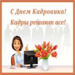 Открытка с днем кадровика бесплатно скачать бесплатно на сайте otkrytkivsem.ru