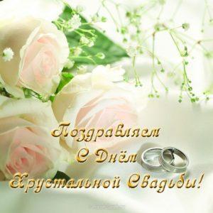 Открытка с днем хрустальной свадьбы скачать бесплатно на сайте otkrytkivsem.ru