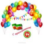 Открытка с днем конституции Республики Татарстан скачать бесплатно на сайте otkrytkivsem.ru