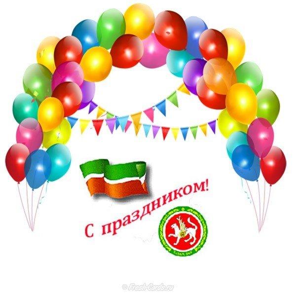 otkrytka s dnem konstitutsii respubliki tatarstan