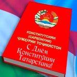 Открытка с днем конституции рт скачать бесплатно на сайте otkrytkivsem.ru