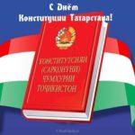 Открытка с днем конституции Татарстана скачать бесплатно на сайте otkrytkivsem.ru