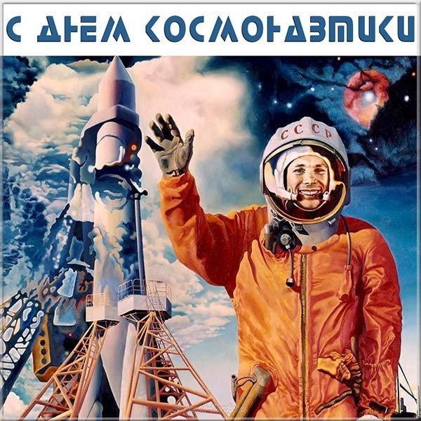 otkrytka s dnem kosmonavtiki