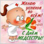 Открытка с днем медицинской сестры скачать бесплатно на сайте otkrytkivsem.ru