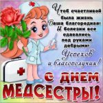 Открытка с днем медсестры скачать бесплатно на сайте otkrytkivsem.ru