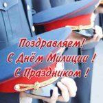Открытка с днем милиции скачать бесплатно на сайте otkrytkivsem.ru