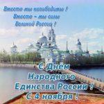 Открытка с днем народного единства 4 ноября скачать бесплатно на сайте otkrytkivsem.ru