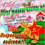 Открытка с днем пограничника скачать бесплатно на сайте otkrytkivsem.ru