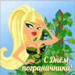 Открытка с днем пограничника прикольная скачать бесплатно на сайте otkrytkivsem.ru