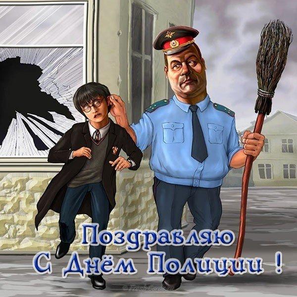 otkrytka s dnem politsii smeshnaya