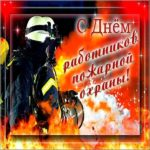 Открытка с днем пожарной охраны скачать бесплатно на сайте otkrytkivsem.ru