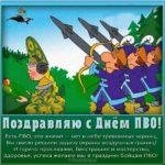 Открытка с днем ПВО скачать бесплатно на сайте otkrytkivsem.ru