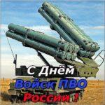 Открытка с днем ПВО России скачать бесплатно на сайте otkrytkivsem.ru