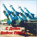 Открытка с днем ПВО сухопутных войск скачать бесплатно на сайте otkrytkivsem.ru