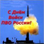 Открытка с днем ПВО сухопутных войск России скачать бесплатно на сайте otkrytkivsem.ru