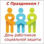 Открытка с днем работников социальной защиты скачать бесплатно на сайте otkrytkivsem.ru