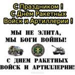 Открытка с днем ракетных войск скачать бесплатно на сайте otkrytkivsem.ru