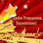 Открытка с днем рождениВалентина скачать бесплатно на сайте otkrytkivsem.ru