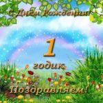 Открытка с днем рождения 1 год скачать бесплатно на сайте otkrytkivsem.ru