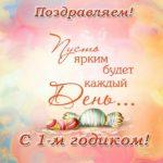 Открытка с днем рождения 1 годик скачать бесплатно на сайте otkrytkivsem.ru