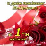 Открытка с днем рождения 1 годик скачать скачать бесплатно на сайте otkrytkivsem.ru