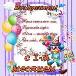 Открытка с днем рождения 1 месяц скачать бесплатно на сайте otkrytkivsem.ru