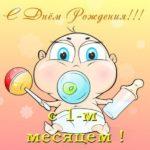 Открытка с днем рождения 1 месяц девочке скачать бесплатно на сайте otkrytkivsem.ru