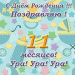 Открытка с днем рождения 11 месяцев скачать бесплатно на сайте otkrytkivsem.ru