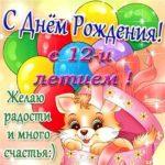 Открытка с днем рождения 12 лет скачать бесплатно на сайте otkrytkivsem.ru