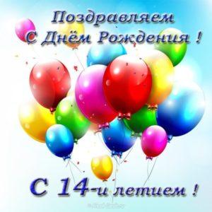 Открытка с днем рождения 14 лет скачать бесплатно на сайте otkrytkivsem.ru