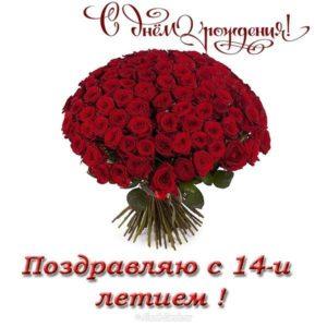 Открытка с днем рождения 14 лет девочке скачать бесплатно на сайте otkrytkivsem.ru