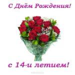 Открытка с днем рождения 14 летие девочек скачать бесплатно на сайте otkrytkivsem.ru