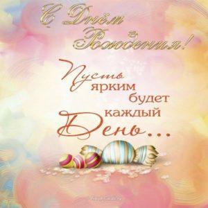 Открытка с днем рождения 15 скачать бесплатно на сайте otkrytkivsem.ru