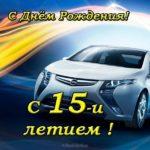 Открытка с днем рождения 15 лет открытка скачать бесплатно на сайте otkrytkivsem.ru