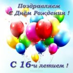 Открытка с днем рождения 16 лет скачать бесплатно на сайте otkrytkivsem.ru