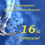 Открытка с днем рождения 16 лет парню скачать бесплатно на сайте otkrytkivsem.ru