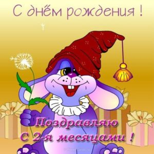 Открытка с днем рождения 2 месяца девочке скачать бесплатно на сайте otkrytkivsem.ru