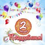 Открытка с днем рождения 2 месяца мальчику скачать бесплатно на сайте otkrytkivsem.ru