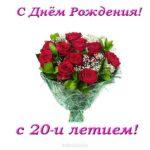Открытка с днем рождения 20 скачать бесплатно на сайте otkrytkivsem.ru