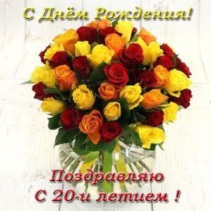 Открытка с днем рождения 20 лет девушке скачать бесплатно на сайте otkrytkivsem.ru