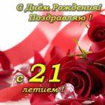 Открытка с днем рождения 21 год скачать бесплатно на сайте otkrytkivsem.ru